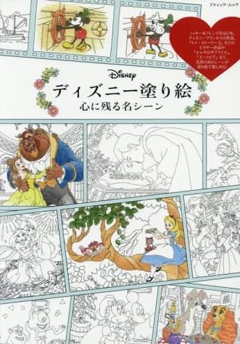 Disney JP