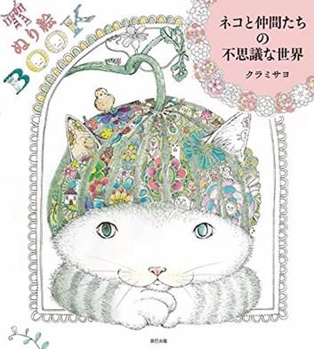 Kočka JP